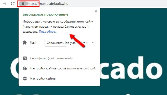 активный ssl сертификат wordpress