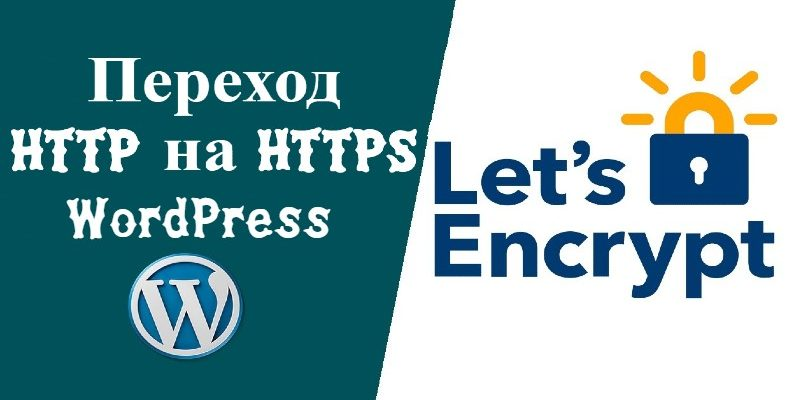 переход http на https wordpress