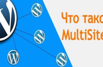 Что такое multisite wordpress