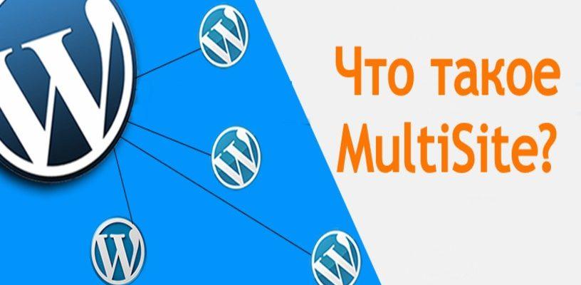Что такое multisite wordpress