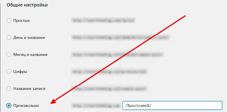 пользовательская постоянная ссылка wordpress