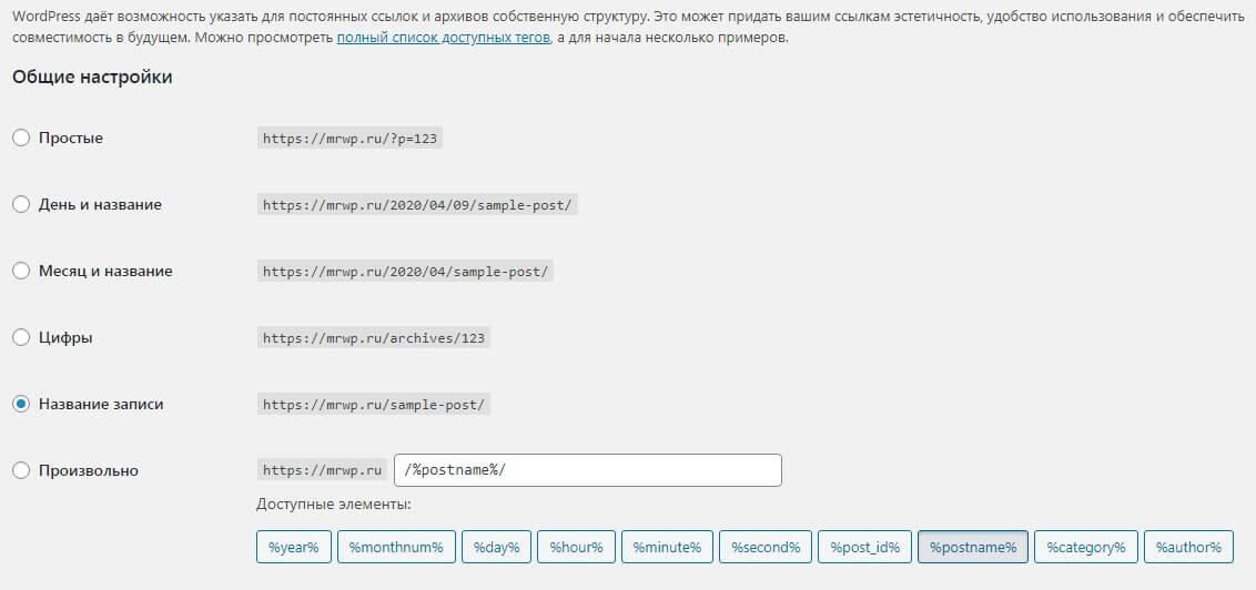 Настройки постоянной ссылки в панели управления WordPress.