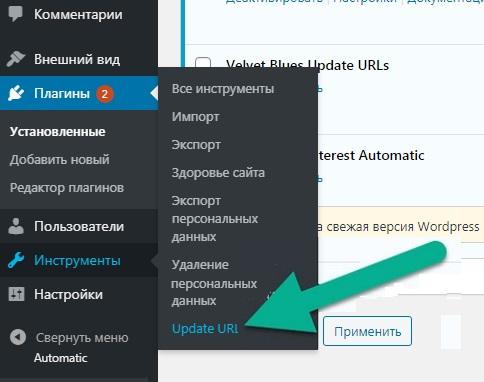 обновить URL с плагином wordpress