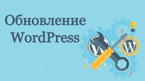 как wordpress обновить