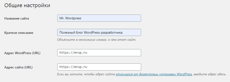 адрес WordPress - изменить URL WordPress