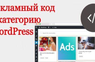 реклама wordpress в категорию