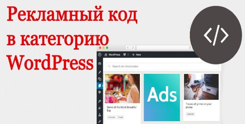 реклама wordpress в категорию