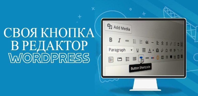 своя кнопка в редактор wordpress