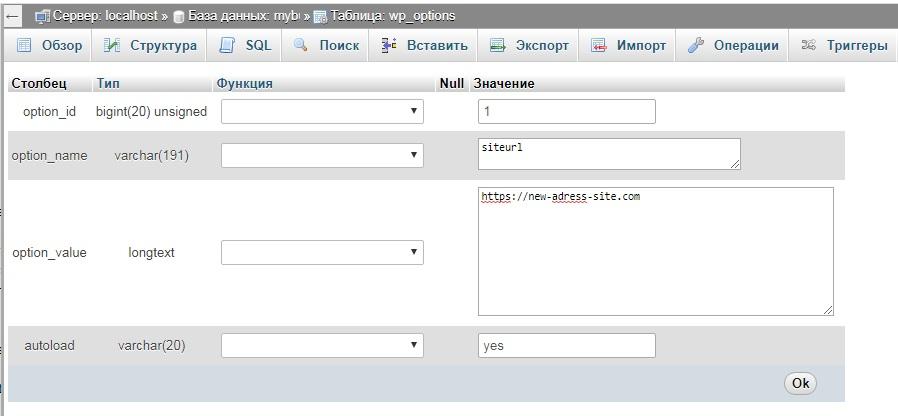 изменения базы данных - изменить URL WordPress