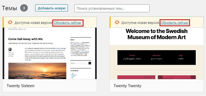 Обновление WordPress темы сейчас