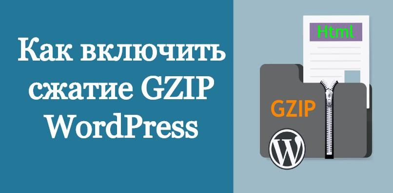 включить сжатие GZIP WordPress