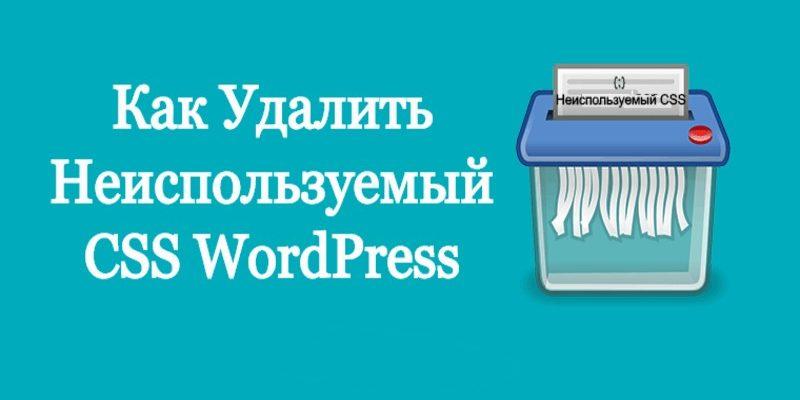 как удалить неиспользуемый код css wordpress