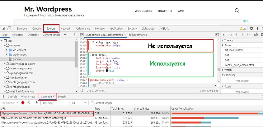 неиспользумый код css wordpress