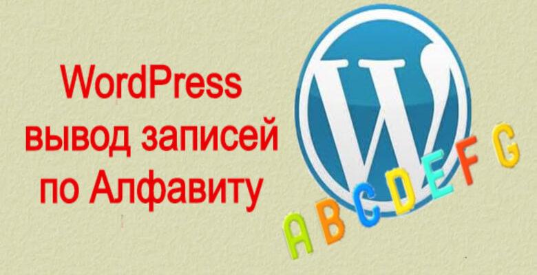 wordpress вывод записей по алфавиту