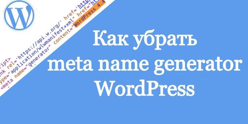 удалить meta name generator wordpress