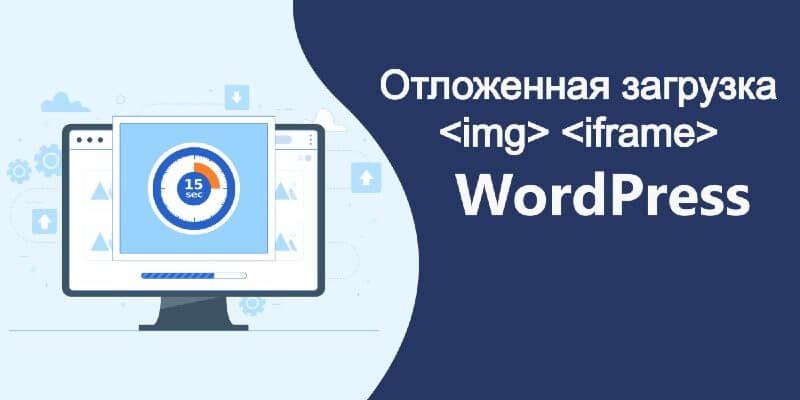 ленивая загрузка wordpress