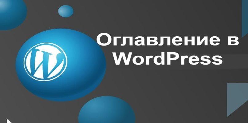 wordpress оглавление