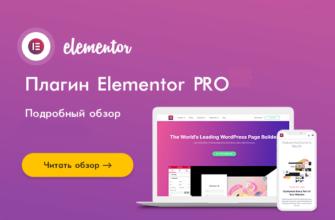 Elementor плагин Wordpress