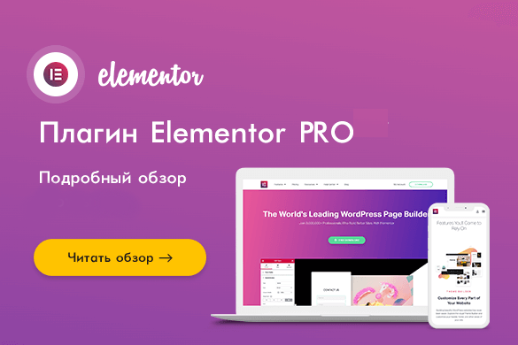 Elementor плагин Wordpress