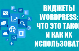 Wordpress виджеты