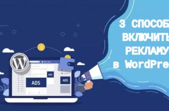 Способ включения рекламы в wordpress