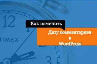 Изменить дату комментариев Wordpress