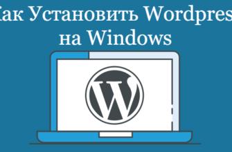 установить wordpress локально на windows